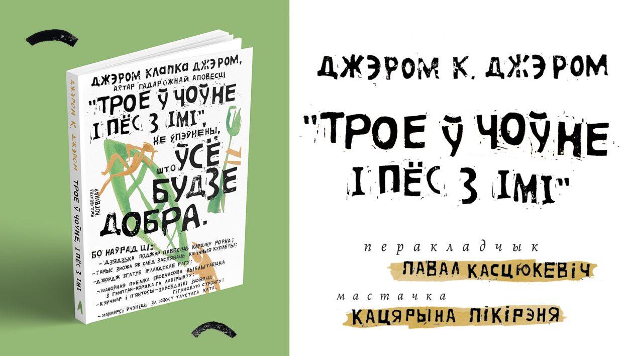 Kaciaryna Pikirenia: Turning a classic English Novel into a Belarusian Work of Art